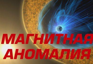 АНОМАЛИЯ магнитного поля Земли продолжает расти!