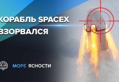 Взрыв корабля SpaceX Crew Dragon